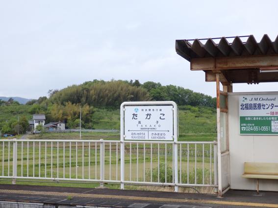 あぶ急高子駅.JPG