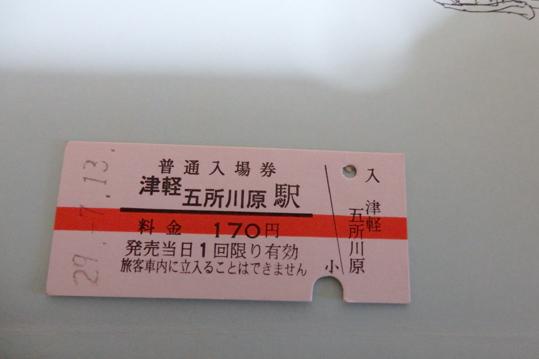 P7200056.JPG